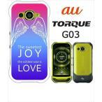 G03 TORQUE KYV41 ホワイトハードケース ジャケット JoyLove-E 羽 ロゴ JOY&LOVE エンジェル