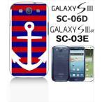 ショッピングGALAXY GALAXY S3α SC-03E GALAXY S III SC-06D docomo ハードケース ジャケット マリン-F イカリ マリン 海