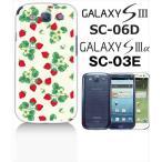 ショッピングGALAXY GALAXY S3α SC-03E GALAXY S III SC-06D docomo ハードケース ジャケット いちご-A フルーツ いちご ストロベリー