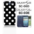ショッピングGALAXY GALAXY S3α SC-03E GALAXY S III SC-06D docomo ハードケース ジャケット 小水玉-G 水玉 ドット
