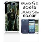ショッピングGALAXY GALAXY S3α SC-03E GALAXY S III SC-06D docomo ハードケース ジャケット ドクロ-06