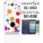 ショッピングGALAXY GALAXY S3α SC-03E GALAXY S III SC-06D docomo ハードケース カバー ジャケット ca1068-1 ペイント 絵の具