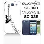 ショッピングGALAXY GALAXY S3α SC-03E GALAXY S III SC-06D docomo ハードケース カバー ジャケット ca1130-3 ギター エレキギター ロック