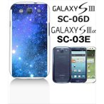 ショッピングGALAXY GALAXY S3α SC-03E GALAXY S III SC-06D docomo ハードケース カバー ジャケット ca1295-2 コスモ 宇宙 銀河 星