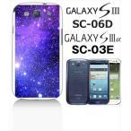 ショッピングGALAXY GALAXY S3α SC-03E GALAXY S III SC-06D docomo ハードケース カバー ジャケット ca1295-3 コスモ 宇宙 銀河 星