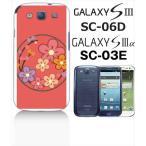 ショッピングGALAXY GALAXY S3α SC-03E GALAXY S III SC-06D docomo ハードケース カバー ジャケット ca515-2 花柄 梅 小梅柄 円 ピンク 和柄