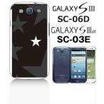 ショッピングGALAXY GALAXY S3α SC-03E GALAXY S III SC-06D docomo ハードケース カバー ジャケット ca561 星 スター ポップ ブラック