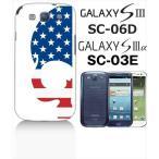 ショッピングGALAXY GALAXY S3α SC-03E GALAXY S III SC-06D docomo ハードケース カバー ジャケット ca594-1 ドクロ スカル 国旗 星条旗 アメリカ国旗
