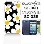 ショッピングGALAXY GALAXY S3α SC-03E GALAXY S III SC-06D docomo ハードケース カバー ジャケット ca680-3 花柄 レトロ