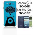 ショッピングGALAXY GALAXY S3α SC-03E GALAXY S III SC-06D docomo ハードケース カバー ジャケット ca725-2 エイリアン 宇宙人 ロゴ