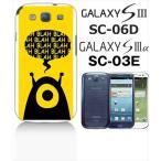 ショッピングGALAXY GALAXY S3α SC-03E GALAXY S III SC-06D docomo ハードケース カバー ジャケット ca725-6 エイリアン 宇宙人 ロゴ