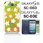 ショッピングGALAXY GALAXY S3α SC-03E GALAXY S III SC-06D docomo ハードケース カバー ジャケット ca771-2 花柄 ハワイアン