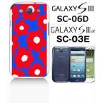 ショッピングGALAXY GALAXY S3α SC-03E GALAXY S III SC-06D docomo ハードケース カバー ジャケット ca772-2 花柄 パターン