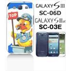ショッピングGALAXY GALAXY S3α SC-03E GALAXY S III SC-06D docomo ハードケース カバー ジャケット ca784-2 ダック アヒル 警官 STOP