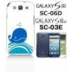 ショッピングGALAXY GALAXY S3α SC-03E GALAXY S III SC-06D docomo ハードケース カバー ジャケット ca968 クジラ ホエール ハードケース カバー ジャケット
