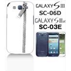 ショッピングGALAXY GALAXY S3α SC-03E GALAXY S III SC-06D docomo ハードケース カバー ジャケット ジッパー チャック m027 -sslink