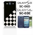 ショッピングGALAXY GALAXY S3α SC-03E GALAXY S III SC-06D docomo ハードケース カバー ジャケット ブロック チェック 市松模様 チェス風-sslink