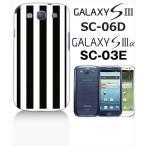 ショッピングGALAXY GALAXY S3α SC-03E GALAXY S III SC-06D docomo ハードケース カバー ジャケット ストライプ ツートーンカラー t038-sslink