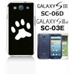 ショッピングGALAXY GALAXY S3α SC-03E GALAXY S III SC-06D docomo ハードケース カバー ジャケット アニマル アニマル 肉球 ワンポイント t044-sslink