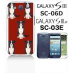 ショッピングGALAXY GALAXY S3α SC-03E GALAXY S III SC-06D docomo ハードケース カバー ジャケット アニマル ドッグ ボーダーコリー t050-sslink