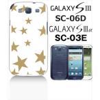 ショッピングGALAXY GALAXY S3α SC-03E GALAXY S III SC-06D docomo ハードケース カバー ジャケット 星 スター t073-sslink