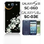 ショッピングGALAXY GALAXY S3α SC-03E GALAXY S III SC-06D docomo ハードケース カバー ジャケット 和柄 桜 月と桜 夜 三日月 t089-sslink