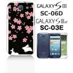 ショッピングGALAXY GALAXY S3α SC-03E GALAXY S III SC-06D docomo ハードケース カバー ジャケット 和柄 桜とうさぎ 兎 アニマル B t091-sslink