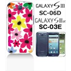ショッピングGALAXY GALAXY S3α SC-03E GALAXY S III SC-06D docomo ハードケース カバー ジャケット 花柄 マリメッコ風 植物 y004-sslink