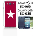 ショッピングGALAXY GALAXY S3α SC-03E GALAXY S III SC-06D docomo ハードケース カバー ジャケット シンプル ワンポイント 星 スター y018-sslink
