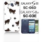 ショッピングGALAXY GALAXY S3α SC-03E GALAXY S III SC-06D docomo ハードケース カバー ジャケット アニマル 猫 肉球 黒猫 キャット y043-sslink