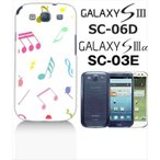 ショッピングGALAXY GALAXY S3α SC-03E GALAXY S III SC-06D docomo ハードケース カバー ジャケット 音符 メロディ y046-sslink