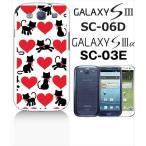 ショッピングGALAXY GALAXY S3α SC-03E GALAXY S III SC-06D docomo ハードケース カバー ジャケット アニマル ネコ 猫 ハート パターン y114-sslink