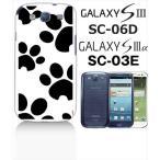 ショッピングGALAXY GALAXY S3α SC-03E GALAXY S III SC-06D docomo ハードケース カバー ジャケット アニマル 肉球 y115-sslink