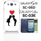 ショッピングGALAXY GALAXY S3α SC-03E GALAXY S III SC-06D docomo ハードケース カバー ジャケット ハート ラブ 子供 キス y144-sslink