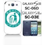 ショッピングGALAXY GALAXY S3α SC-03E GALAXY S III SC-06D docomo ハードケース カバー ジャケット あきかんはリサイクル マーク y206-sslink