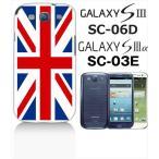 ショッピングGALAXY GALAXY S3α SC-03E GALAXY S III ギャラクシーS3 SC-06D docomo ハードケース ジャケット 国旗A-01