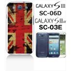 ショッピングGALAXY GALAXY S3α SC-03E GALAXY S III ギャラクシーS3 SC-06D docomo ハードケース ジャケット 国旗A-05