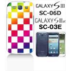 ショッピングGALAXY GALAXY S3α SC-03E GALAXY S III ギャラクシーS3 SC-06D docomo ハードケース ジャケット 市松-レインボー 市松 ブロックチェック