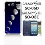 ショッピングGALAXY GALAXY S3α SC-03E GALAXY S III ギャラクシーS3 SC-06D docomo ハードケース ジャケット 月暦み-A 月暦み 天体