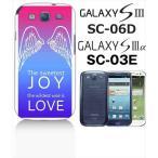 ショッピングGALAXY GALAXY S3α SC-03E GALAXY S III ギャラクシーS3 SC-06D docomo ハードケース ジャケット JoyLove-E 羽 ロゴ JOY&LOVE エンジェル