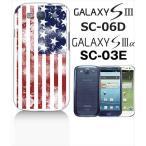 ショッピングGALAXY GALAXY S3α SC-03E GALAXY S III ギャラクシーS3 SC-06D docomo ハードケース カバー ジャケット ca1171-1 ヴィンテージ風 アメリカ国旗 星条旗