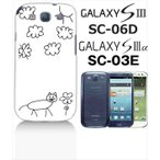 ショッピングGALAXY GALAXY S3α SC-03E GALAXY S III ギャラクシーS3 SC-06D docomo ハードケース カバー ジャケット ca1189-3 落書き ネコ 猫 花柄