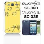 ショッピングGALAXY GALAXY S3α SC-03E GALAXY S III ギャラクシーS3 SC-06D docomo ハードケース カバー ジャケット ca1189-6 落書き ネコ 猫 花柄