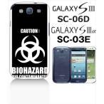 ショッピングGALAXY GALAXY S3α SC-03E GALAXY S III ギャラクシーS3 SC-06D docomo ハードケース カバー ジャケット ca1289-3 バイオハザード 危険 BIOHAZARD