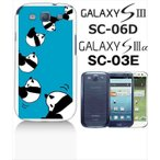 ショッピングGALAXY GALAXY S3α SC-03E GALAXY S III ギャラクシーS3 SC-06D docomo ハードケース カバー ジャケット ca536-1 パンダ アニマル 動物 ブルー