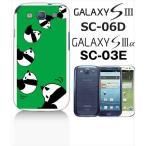 ショッピングGALAXY GALAXY S3α SC-03E GALAXY S III ギャラクシーS3 SC-06D docomo ハードケース カバー ジャケット ca536-3 パンダ アニマル 動物 グリーン