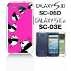 ショッピングGALAXY GALAXY S3α SC-03E GALAXY S III ギャラクシーS3 SC-06D docomo ハードケース カバー ジャケット ca536-5 パンダ アニマル 動物 ピンク