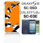 ショッピングGALAXY GALAXY S3α SC-03E GALAXY S III ギャラクシーS3 SC-06D docomo ハードケース カバー ジャケット ca536-6 パンダ アニマル 動物 オレンジ