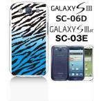 ショッピングGALAXY GALAXY S3α SC-03E GALAXY S III ギャラクシーS3 SC-06D docomo ハードケース カバー ジャケット ca569-3 ゼブラ アニマル グラデーション ブルー