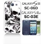 ショッピングGALAXY GALAXY S3α SC-03E GALAXY S III ギャラクシーS3 SC-06D docomo ハードケース カバー ジャケット ca577-1 ドクロ スカル イラスト ホワイト
